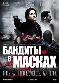 Бандиты в масках, 2007 - смотреть онлайн