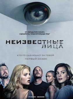 Неизвестные лица, 2010 - смотреть онлайн