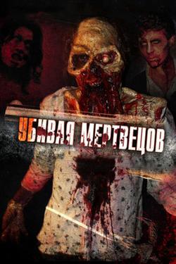 Убивая мертвецов, 2010 - смотреть онлайн