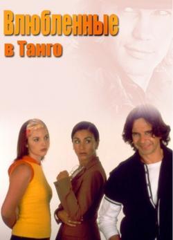 Влюбленные в танго, 2002 - смотреть онлайн