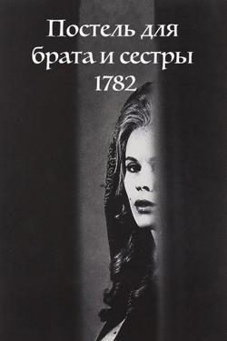 Постель для брата и сестры 1782, 1965 - смотреть онлайн