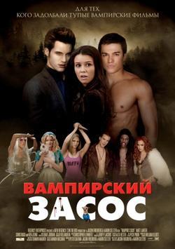 Вампирский засос, 2010 - смотреть онлайн
