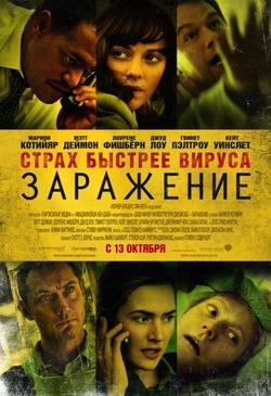 Заражение, 2011 - смотреть онлайн