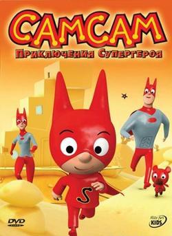 СамСам: Приключения Супергероя, 2007 - смотреть онлайн