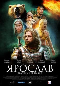 Ярослав. Тысячу лет назад, 2010 - смотреть онлайн