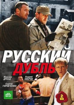 Русский дубль, 2010 - смотреть онлайн