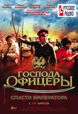 Господа офицеры: Спасти императора, 2008 - смотреть онлайн