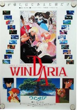Виндария, 1986 - смотреть онлайн