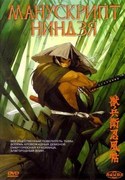 Манускрипт ниндзя, 1993 - смотреть онлайн