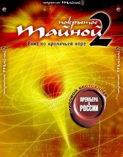 Покрытое тайной 2: Вниз по кроличьей норе, 2006 - смотреть онлайн