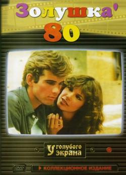Золушка `80, 1983 - смотреть онлайн