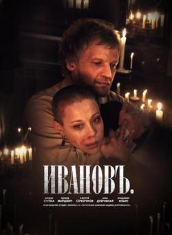 Ивановъ, 2009 - смотреть онлайн