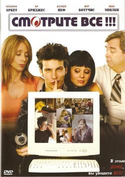 Смотрите все!, 2006 - смотреть онлайн
