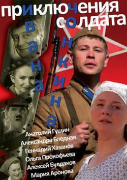 Приключения солдата Ивана Чонкина, 2007 - смотреть онлайн