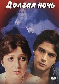 Долгая ночь, 1978 - смотреть онлайн