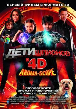 Дети шпионов 4D, 2011 - смотреть онлайн