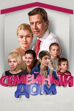 Семейный дом, 2010 - смотреть онлайн