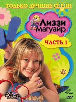 Лиззи Магуайр, 2001 - смотреть онлайн
