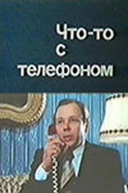 Что-то с телефоном, 1979 - смотреть онлайн