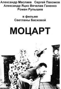 Моцарт, 2006 - смотреть онлайн