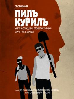ПилЪ. КурилЪ, 2013 - смотреть онлайн