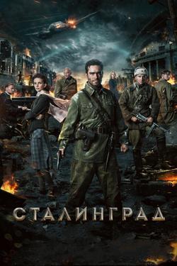 Сталинград, 2013 - смотреть онлайн
