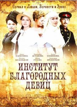 Институт благородных девиц, 2010 - смотреть онлайн