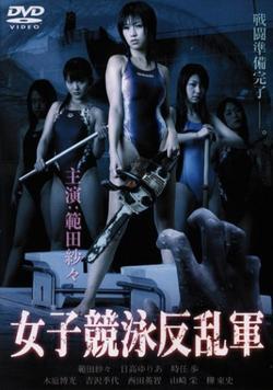Команда девушек-пловчих против нежити , 2007 - смотреть онлайн