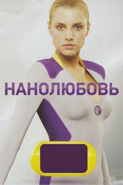 Нанолюбовь, 2010 - смотреть онлайн