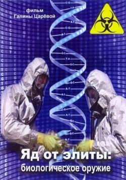 Яд от элиты: биологическое оружие, 2010 - смотреть онлайн