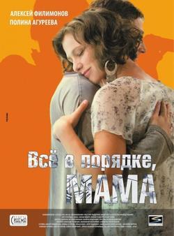 Всё в порядке, мама, 2010 - смотреть онлайн
