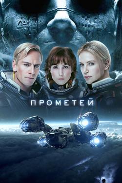 Прометей, 2012 - смотреть онлайн