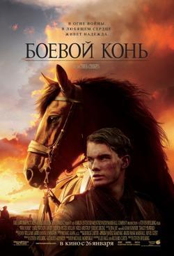 Боевой конь, 2011 - смотреть онлайн