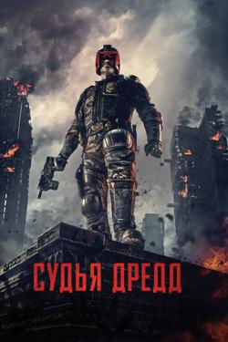 Судья Дредд 3D, 2012 - смотреть онлайн