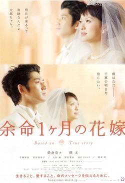 Апрельская невеста, 2009 - смотреть онлайн