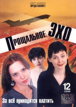 Прощальное эхо, 2004 - смотреть онлайн