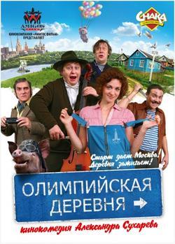Олимпийская деревня, 2011 - смотреть онлайн