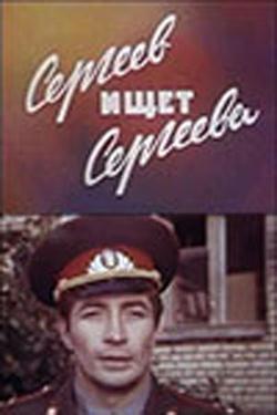 Сергеев ищет Сергеева, 1974 - смотреть онлайн