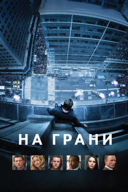 На грани, 2012 - смотреть онлайн