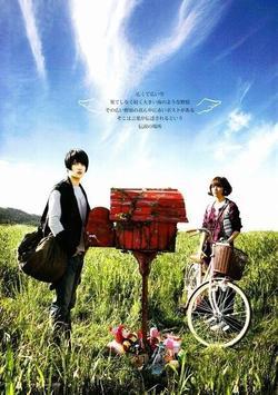 Почтальон с небес, 2009 - смотреть онлайн