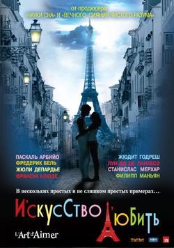 Искусство любить, 2011 - смотреть онлайн