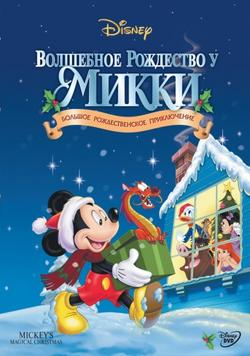 Волшебное Рождество у Микки, 2001 - смотреть онлайн