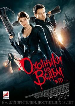 Охотники на ведьм, 2012 - смотреть онлайн