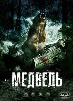 Медведь, 2009 - смотреть онлайн