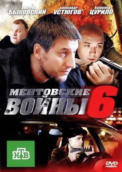 Ментовские войны 6, 2011 - смотреть онлайн