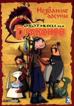 Охотники на драконов, 2004 - смотреть онлайн