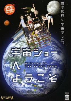 Добро пожаловать на космическое шоу, 2010 - смотреть онлайн