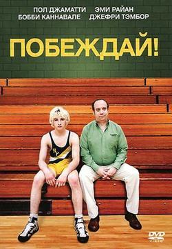 Побеждай!, 2011 - смотреть онлайн