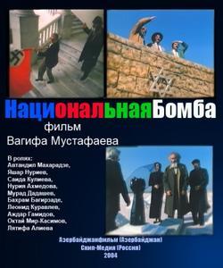 Национальная бомба, 2004 - смотреть онлайн