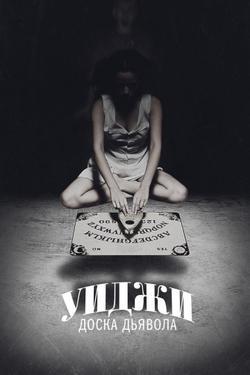Уиджи: Доска Дьявола, 2014 - смотреть онлайн